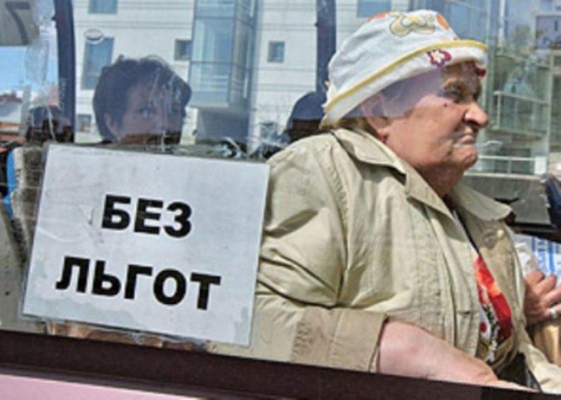 льготы на проезд пенсионерам в электричках