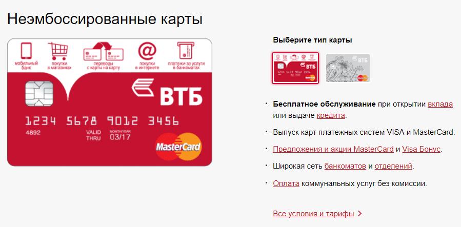 моментальная банковская карта