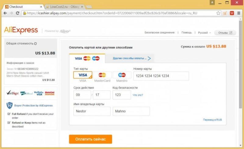 можно ли оплачивать покупки в интернете кредитной картой