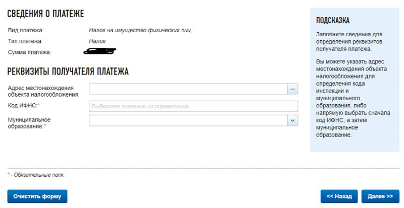 как оплатить налог по индексу документа через Сбербанк Онлайн
