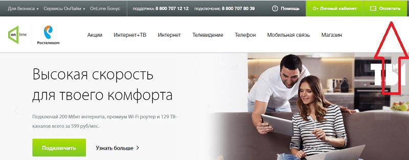 оплатить интернет ОнЛайм банковской картой без комиссии