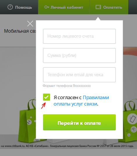 оплатить OnLime банковской картой