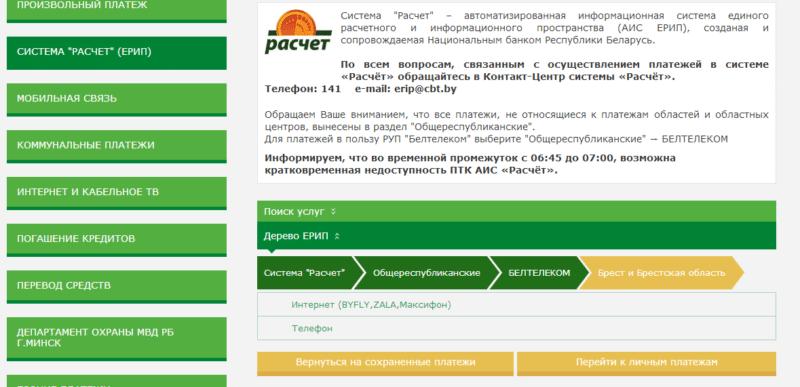 онлайн-платежи ЕРИП