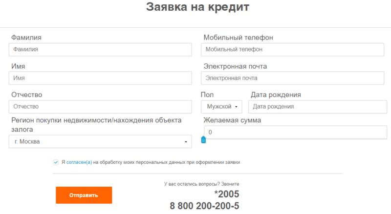 банк совесть заявка на кредит наличными