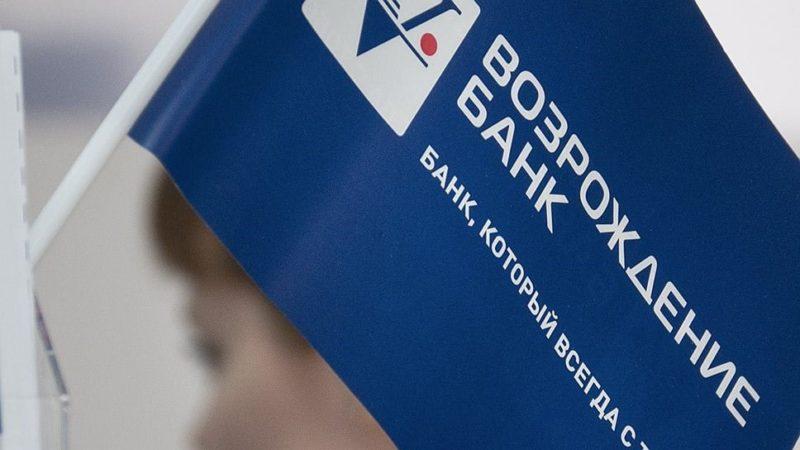 потребительский кредит банка Возрождение