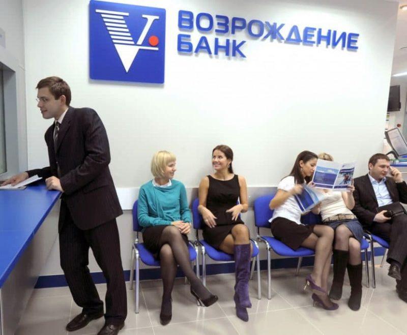 банк возрождение рефинансирование ипотеки нетерпении, желая
