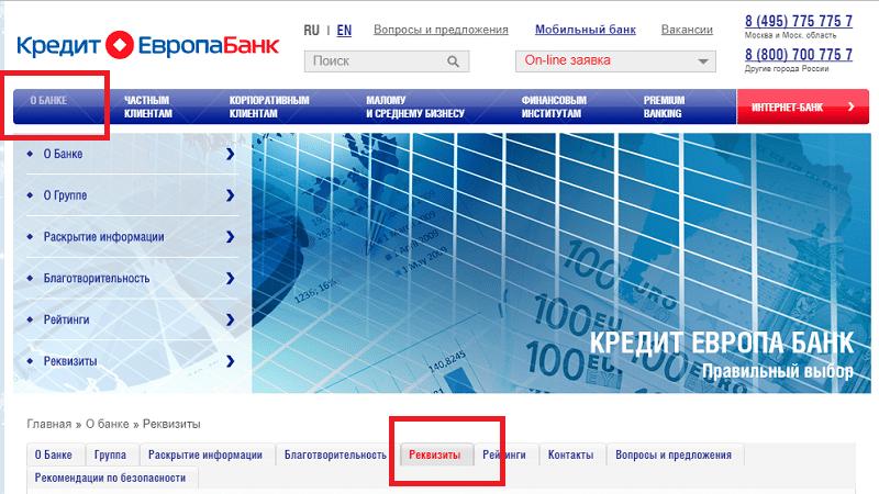 кредит европа банк москва олимпийский