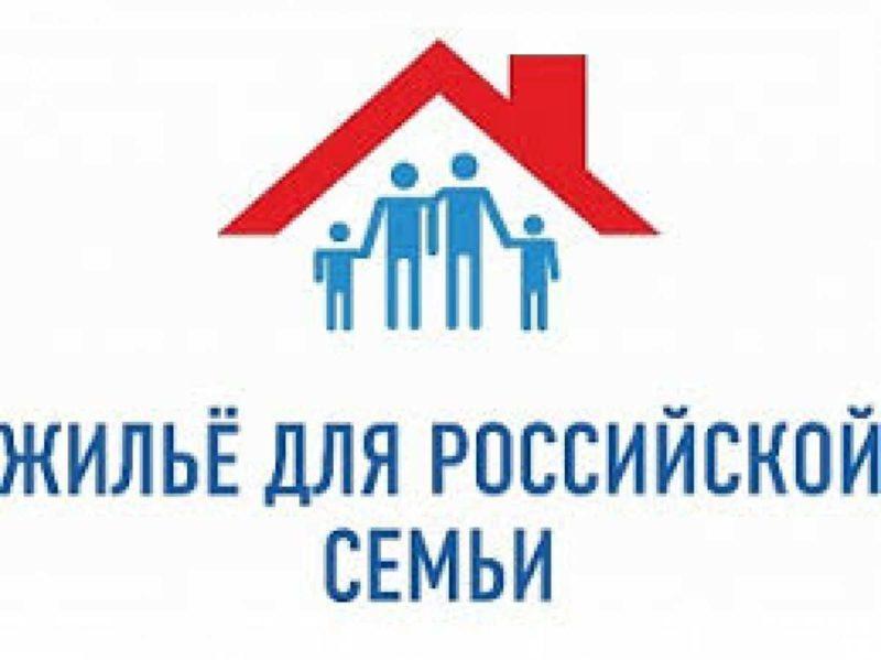 субсидия на жилье малоимущим семьям