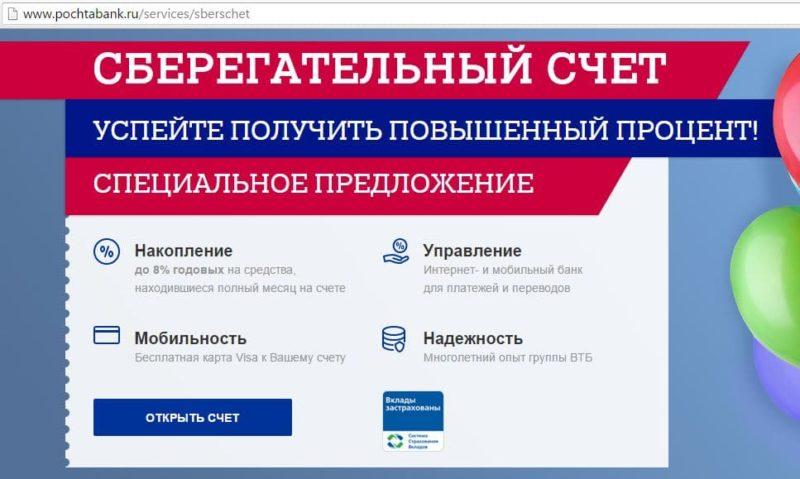пенсионный вклад Почта Банка
