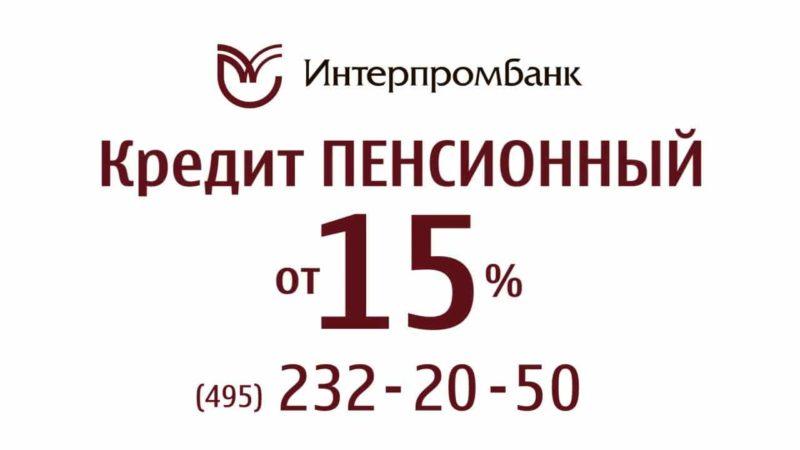 Интерпромбанк кредит пенсионный отзывы