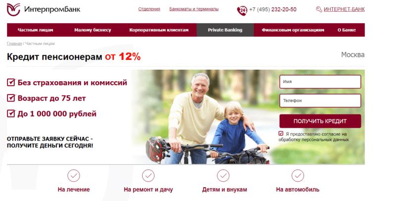 пенсионный кредит Интерпромбанка