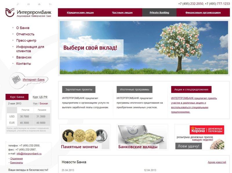 Интерпромбанк официальный сайт