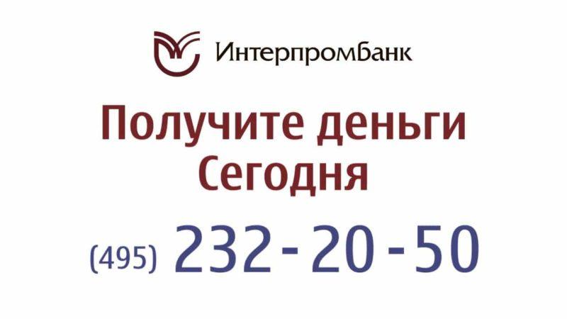 телефон Интерпромбанка