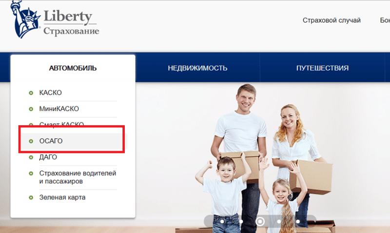 Либерти Страхование ОСАГО онлайн