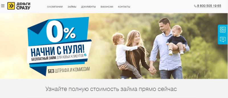 МФО Деньги сразу официальный сайт