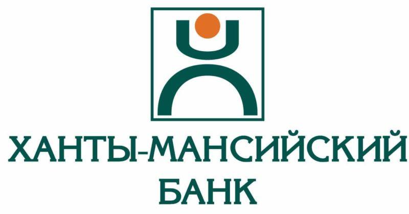 автокредит Ханты-Мансийского банка