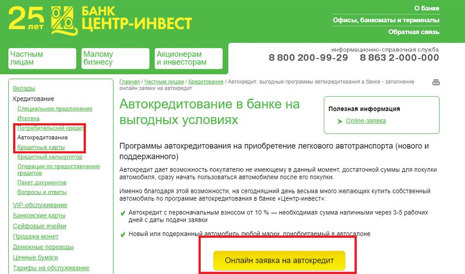 автокредит Центр-инвест