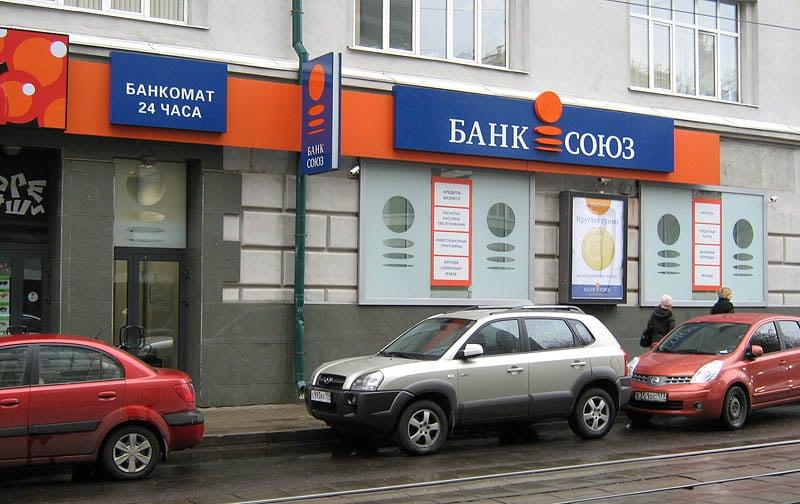автокредитование банка Союз
