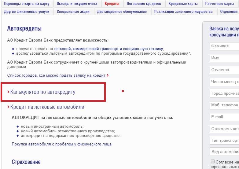 автокредит по 2 документам без справок о доходах