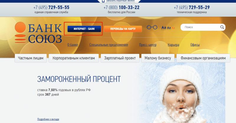 телефон горячей линии банка Союз