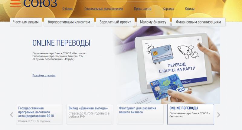 реквизиты банка Союз