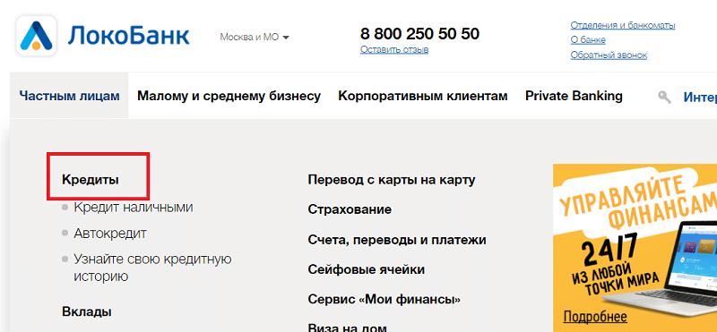 ипотечное кредитование Локо-Банк