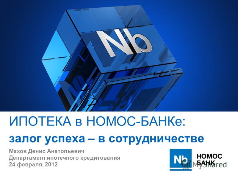 НОМОС банк, условия: