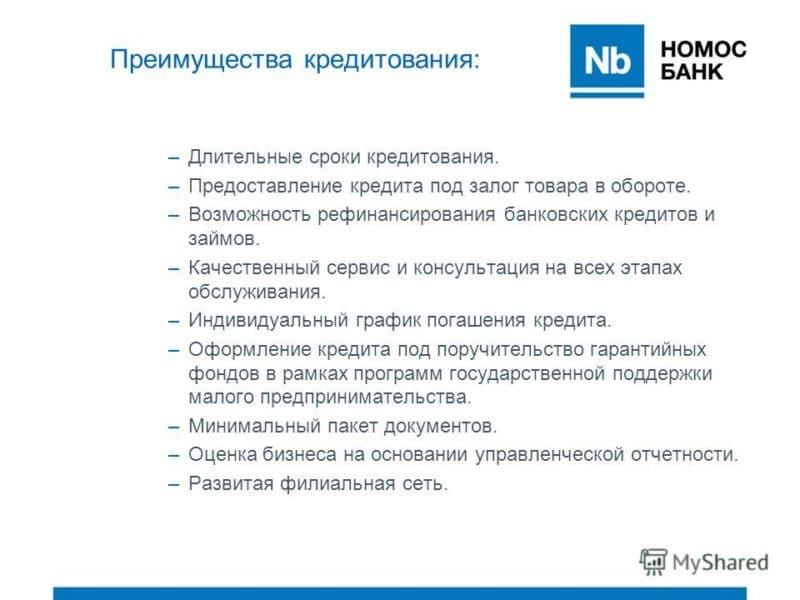 ипотека Номос Банка в Уфе