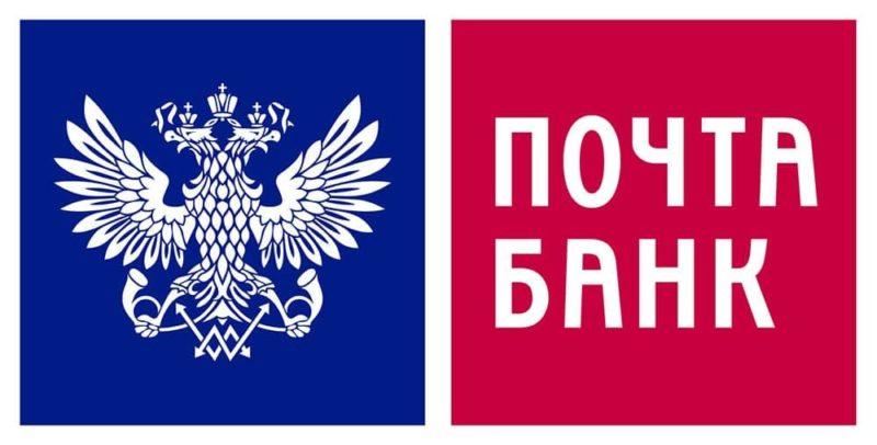 ипотека Почта Банка условия