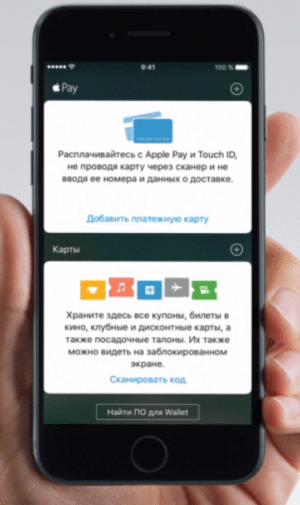 как подключить Apple Pay Сбербанк на iPhone