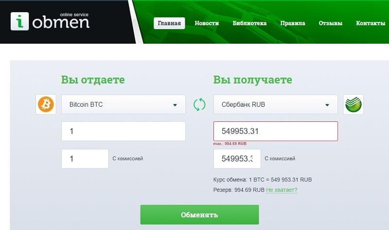 где продать биткоины за рубли