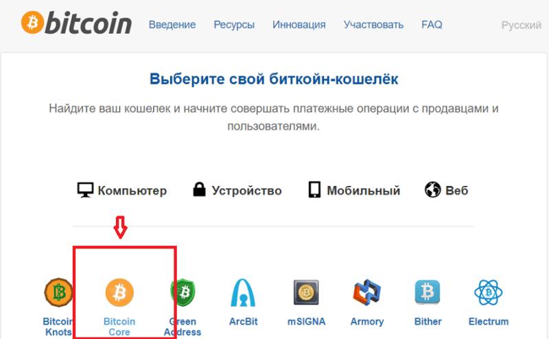 Как создать биткоин кошелек на русском