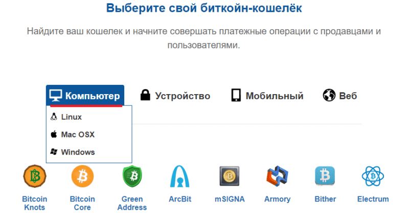 регистрация кошелека биткоин