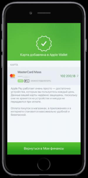 apple pay и мир Сбербанка