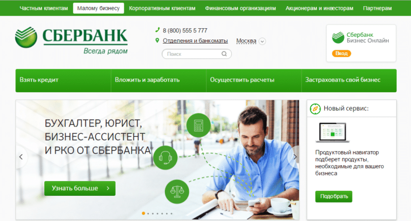 лучший банк для малого бизнеса