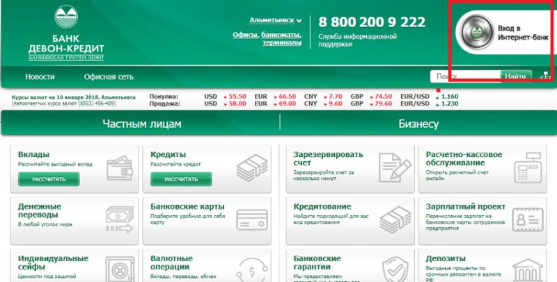 мобильный банк Девон Кредит