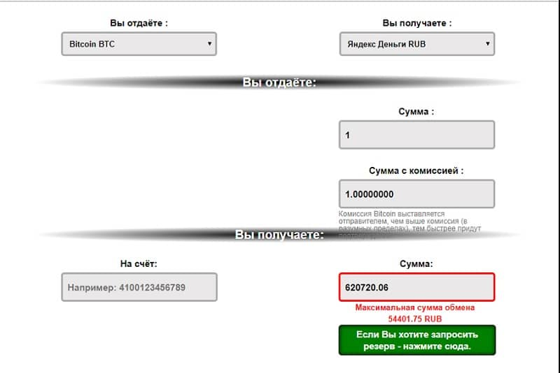 купить биткоины за Яндекс Деньги
