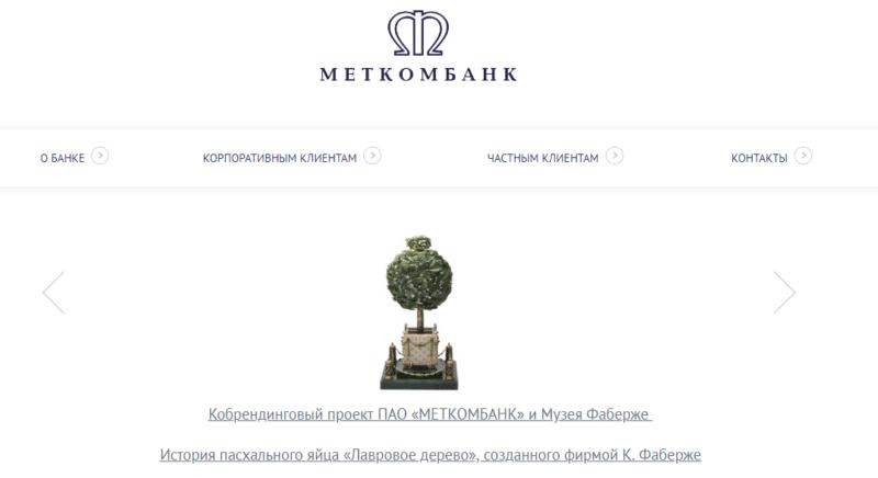 телефон горячей линии Меткомбанка