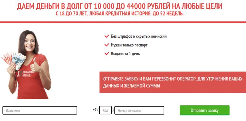 Где взять быстрый кредит в Украине - СЕГОДНЯ
