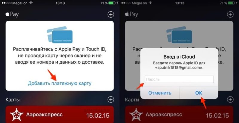 привязка карты Apple Pay