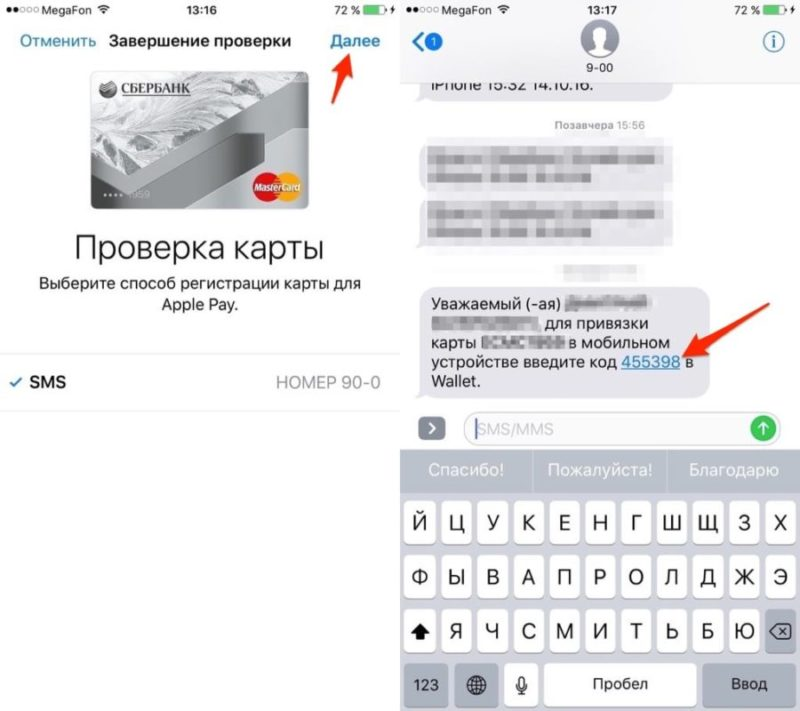 привязать карту к Apple Pay