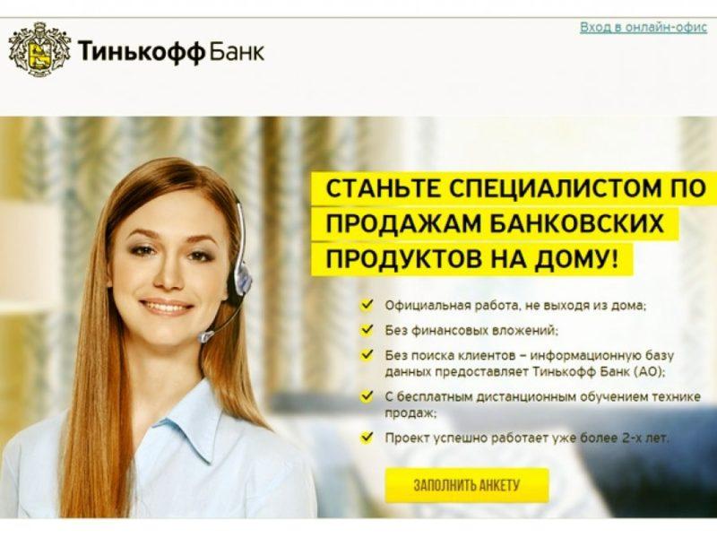 работа в банке Тинькофф на дому отзывы