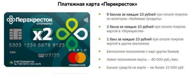 зарегистрировать бонусную карту Перекресток