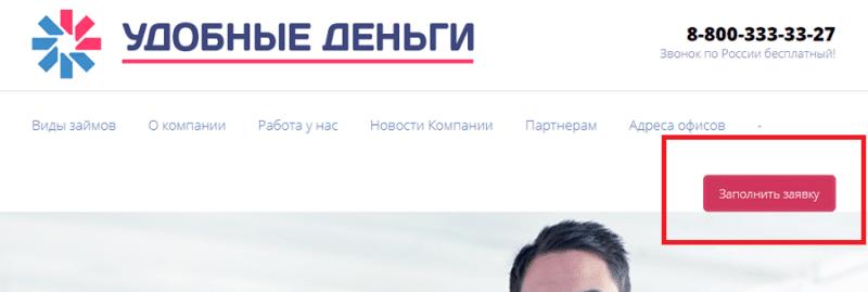 онлайн-заявка Удобные Деньги