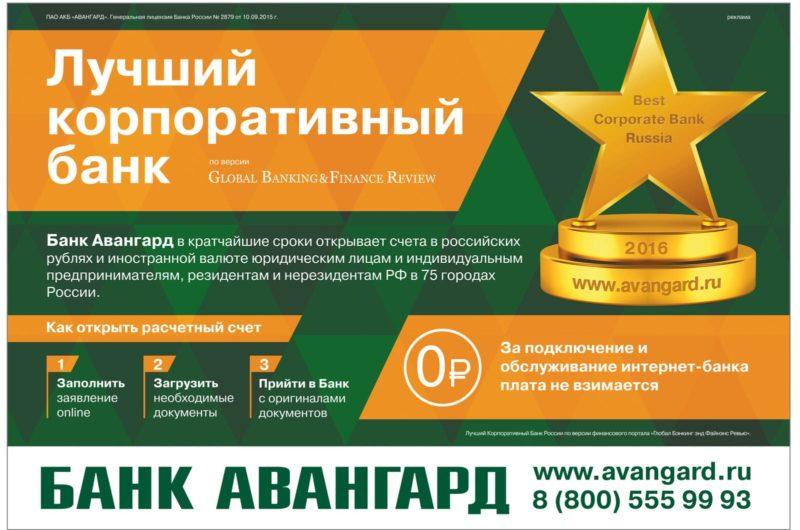 банк Авангард открыть расчетный счет для ИП