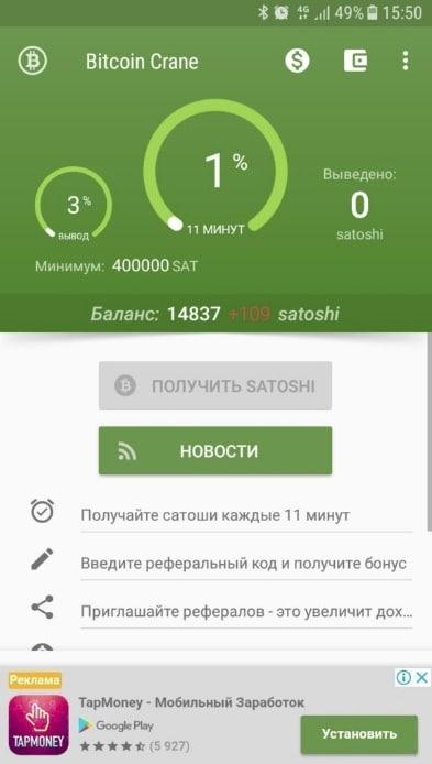 приложения для заработка биткоинов на андроид