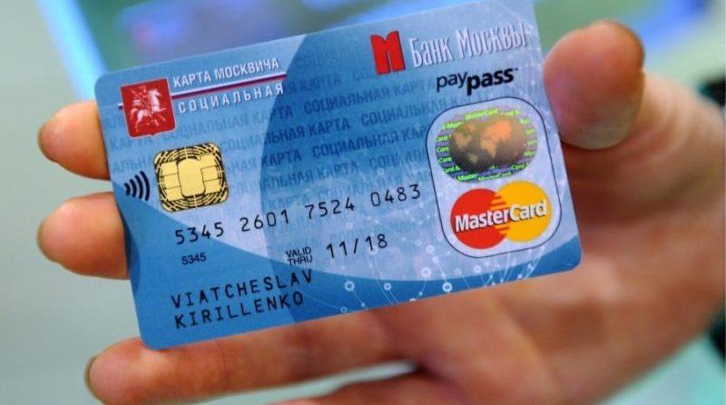 получение социальной карты москвича для пенсионеров в МФЦ