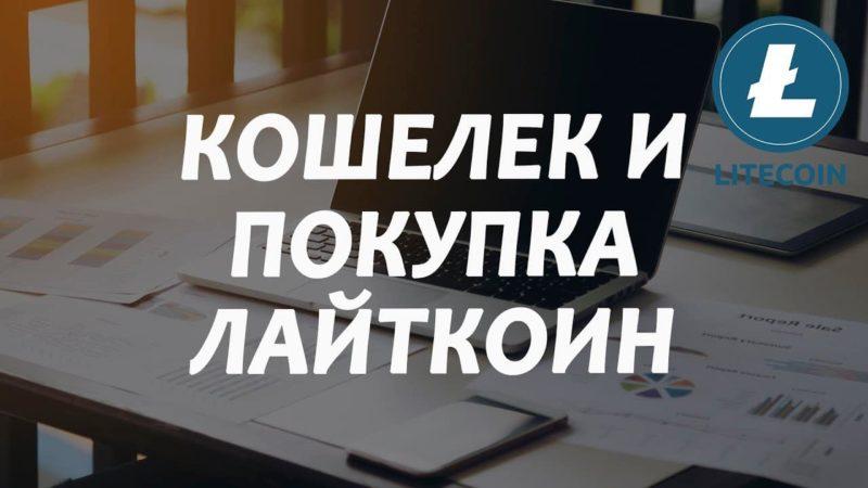 как купить Лайткоины за рубли