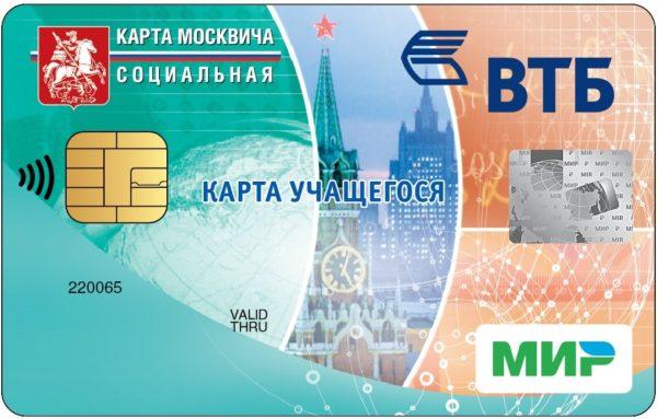 как получить социальную карту москвича для школьника