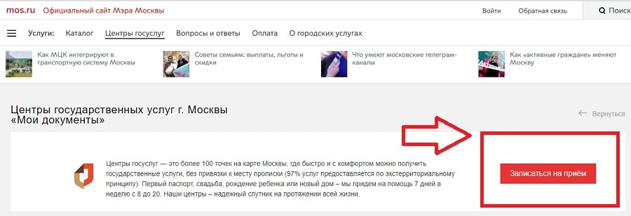 социальная карта москвича для школьника